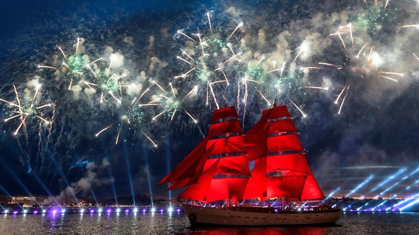 Праздник «Алые паруса» в Петербурге пройдёт 27 июня в формате телетрансляции