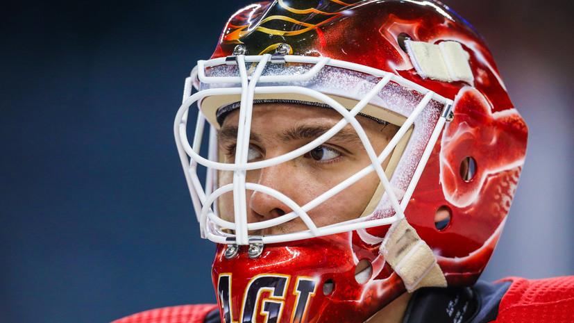 Клуб НХЛ «Калгари» подписал контракт с российским вратарём