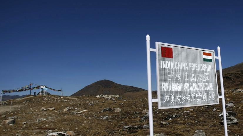 Китай считает инцидент с индийскими военными попыткой провокации