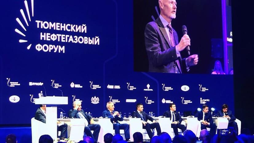 Объявлена программа Тюменского нефтегазового форума
