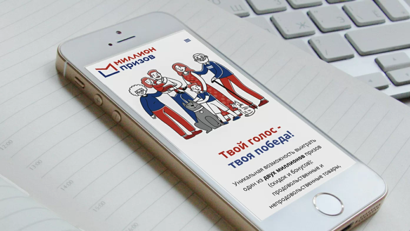К московской программе «Миллион призов» присоединились 60 компаний