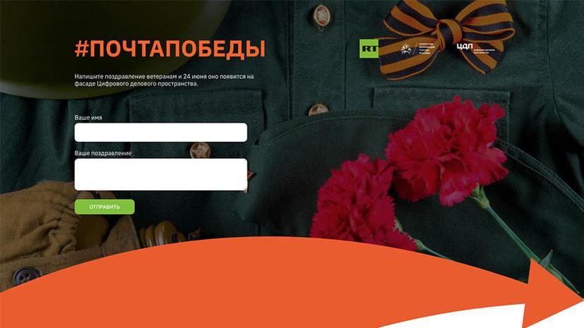 Проект RT #ПочтаПобеды:24 июня ветеранов ВОВ поздравят интерактивной открыткой в центре столицы