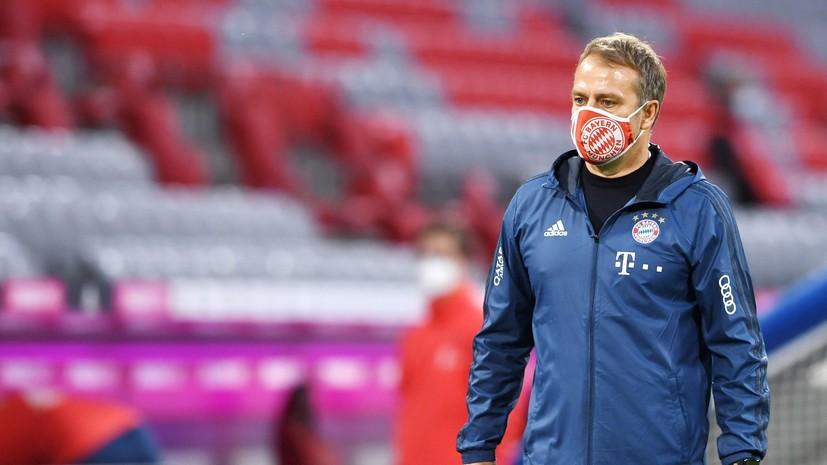 Тренер «Баварии» — о чемпионстве: в последние месяцы мы проявляли характер