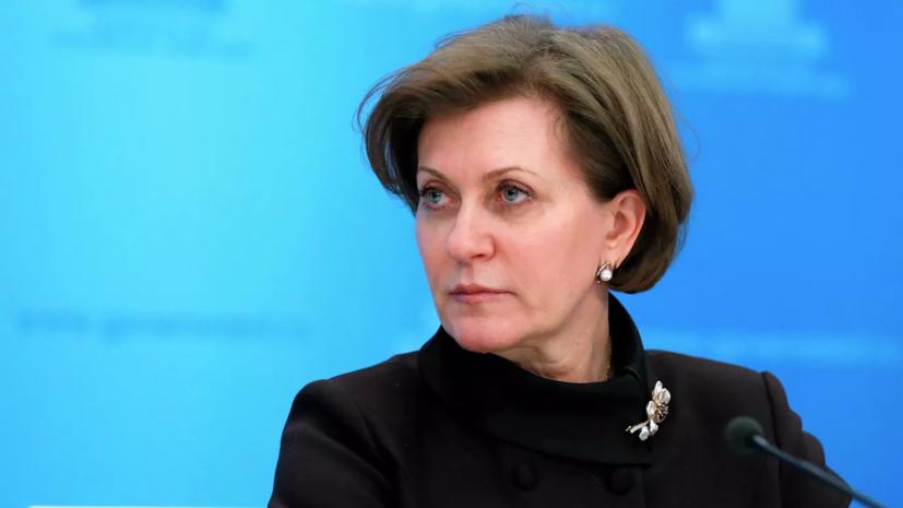 Попова рассказала о подготовке к осеннему росту инфекций