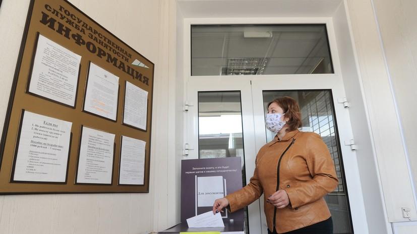 Рабочий настрой: глава Минтруда заявил о преодолении пика влияния пандемии на занятость в России