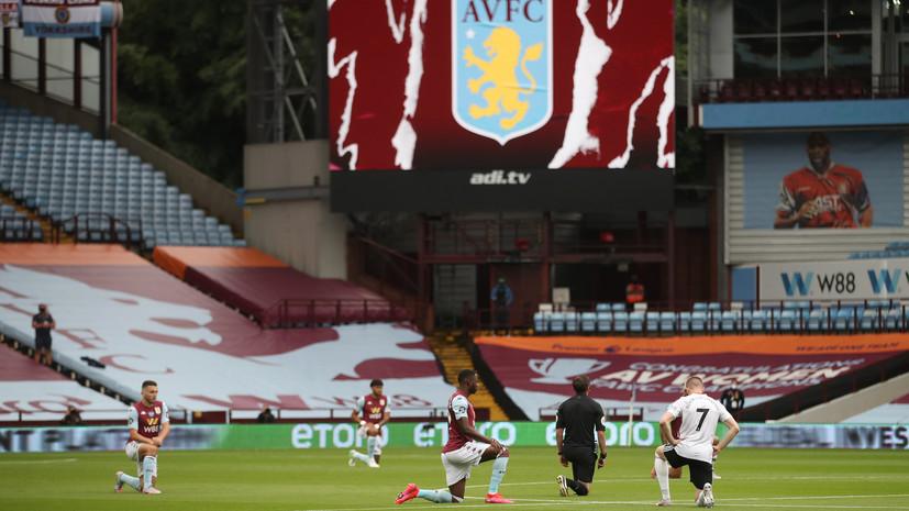 Футболисты «Астон Виллы» и «Шеффилда» перед матчем АПЛ провели акцию против расизма