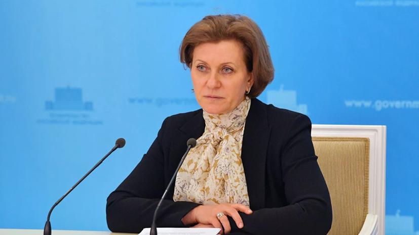 Попова заявила о возможности снижения числа новых заражений до минимума