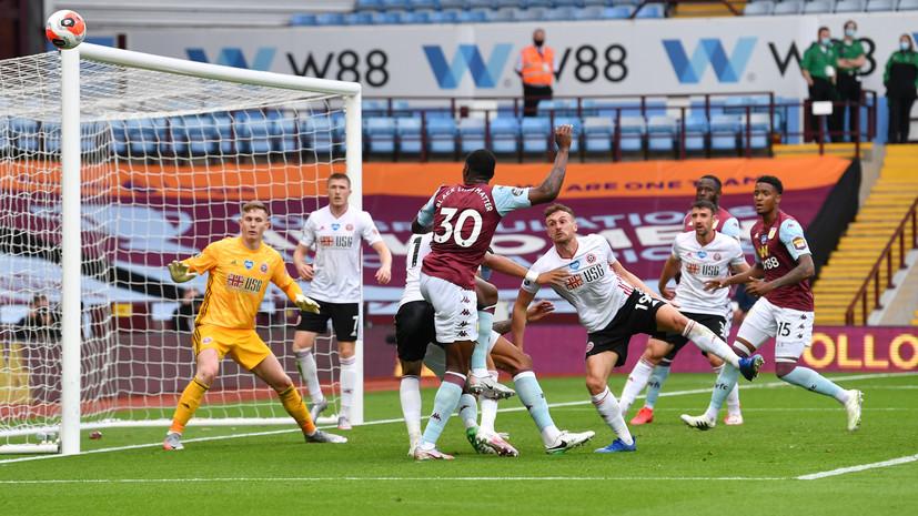 «Астон Вилла» и «Шеффилд Юнайтед» не выявили победителя в первом матче после возобновления АПЛ