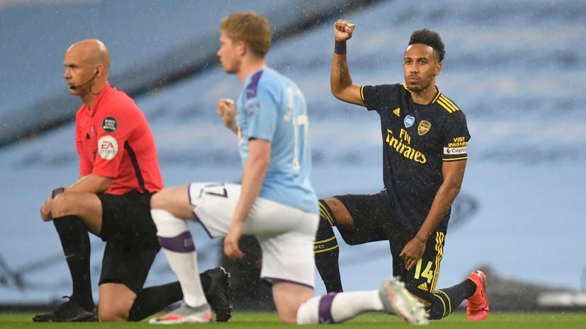Футболисты «Манчестер Сити» и «Арсенала» встали на одно колено перед матчем АПЛ