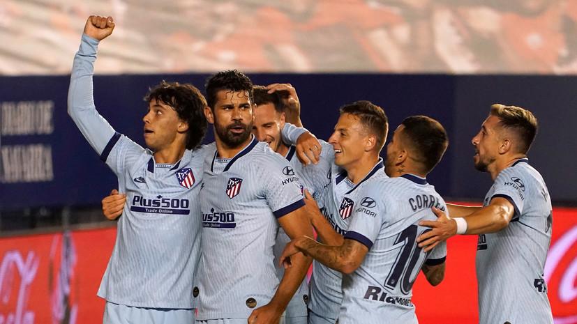 Дубль Фелиша помог «Атлетико» разгромить «Осасуну» в матче Примеры