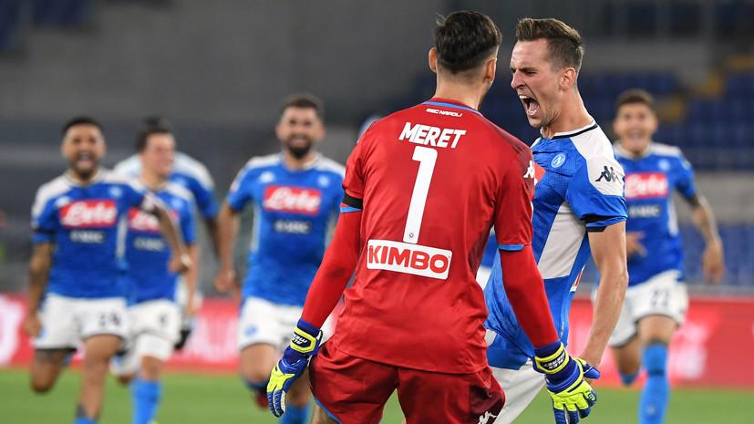 Игроки «Наполи» отпраздновали победу в Кубке Италии, нарушив правила социального дистанцирования