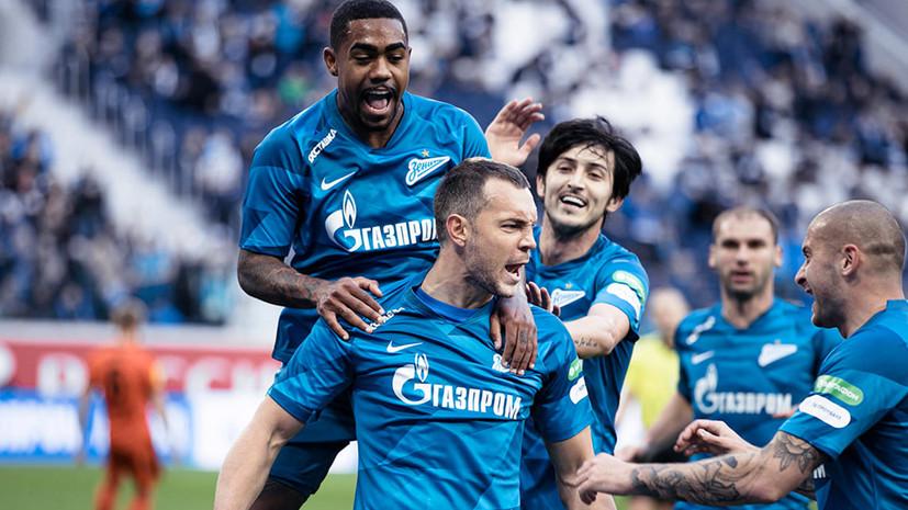 Доминирование «Зенита», борьба на всех уровнях, достижения Акинфеева и Дзюбы: чего ждать от окончания сезона РПЛ