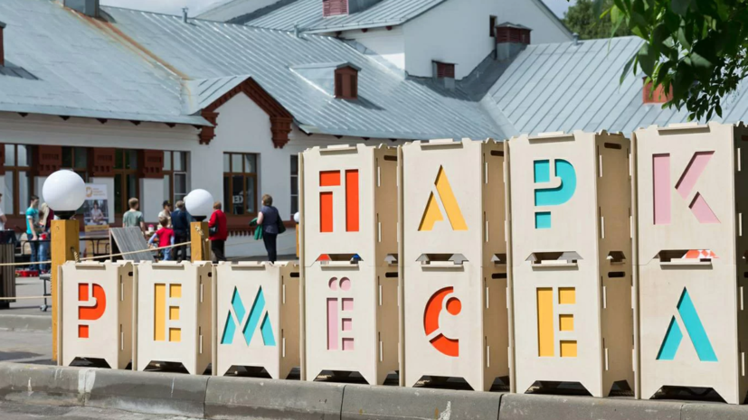 «Парк ремёсел» на ВДНХ отметит день рождения серией мастер-классов