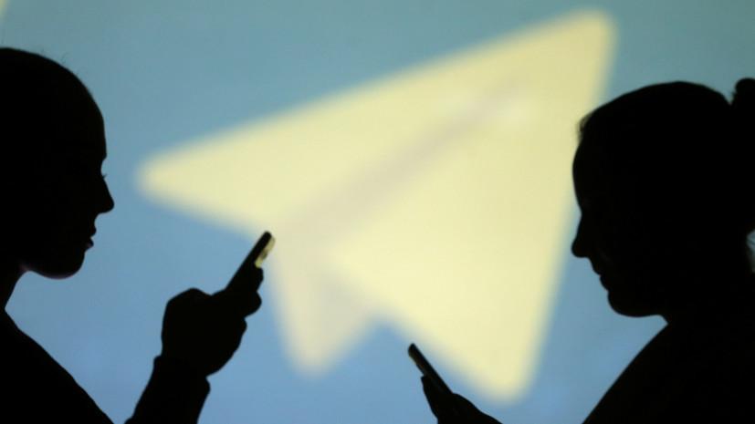 Роскомнадзор снял требования по ограничению доступа к Telegram
