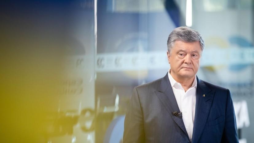 Порошенко заявил о возбуждении против него уголовного дела