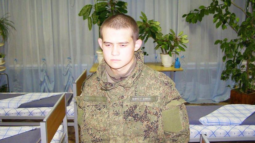 СК просит суд продлить арест солдату-срочнику Шамсутдинову