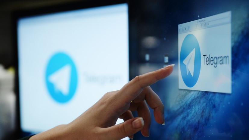 Telegram удалили из реестра запрещённых в России ресурсов