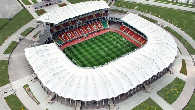 В «Ахмате» считают, что разрешение УЕФА поспособствует популяризации футбола на Кавказе