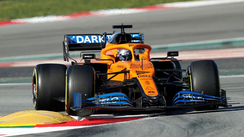 СМИ: Ещё одна команда «Формулы-1» может быть выставлена на продажу