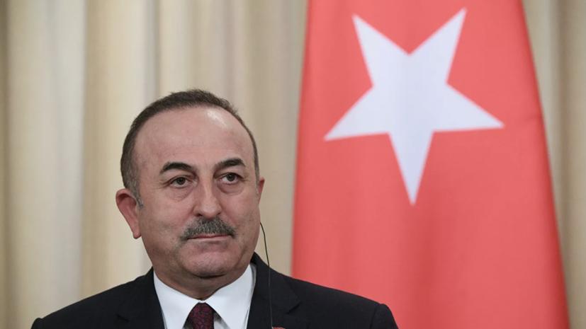 Чавушоглу оценил отношения Турции и России