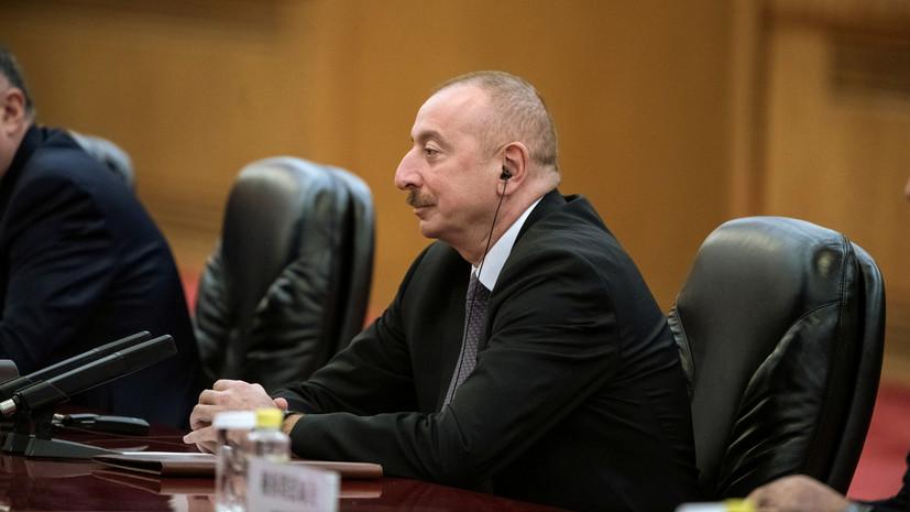 Президент Азербайджана рассказал о скором начале поставок газа в страны ЕС