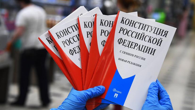 Венецианская комиссия оценила поправки к Конституции России