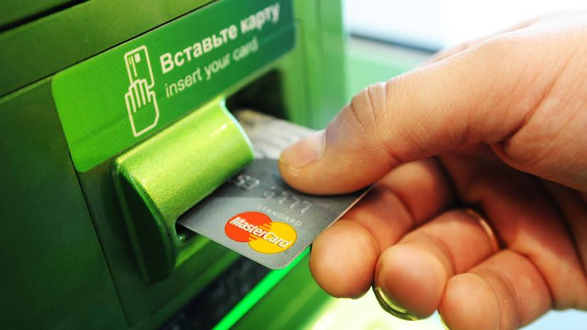 Сбербанк ввёл комиссию в 1% за переводы через банкомат