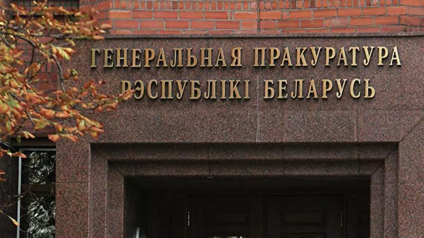 В Минске заявили об угрозе нацбезопасности из-за деяний Белгазпромбанка