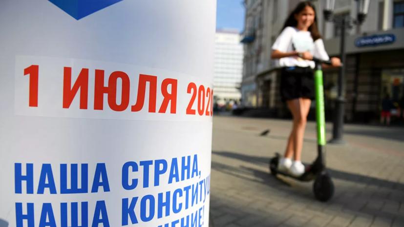Роскачество предупредило об интернет-мошенниках в период голосования по Конституции