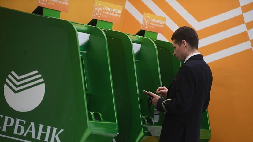 Порядка 1% от всех операций: Сбербанк ввёл комиссию за перевод денег через банкомат