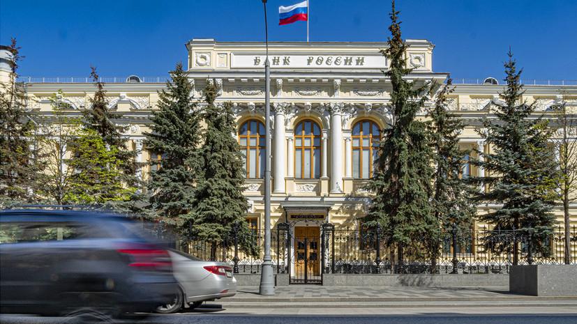 Вакцина для экономики: Банк России снизил ключевую ставку до 4,5% годовых