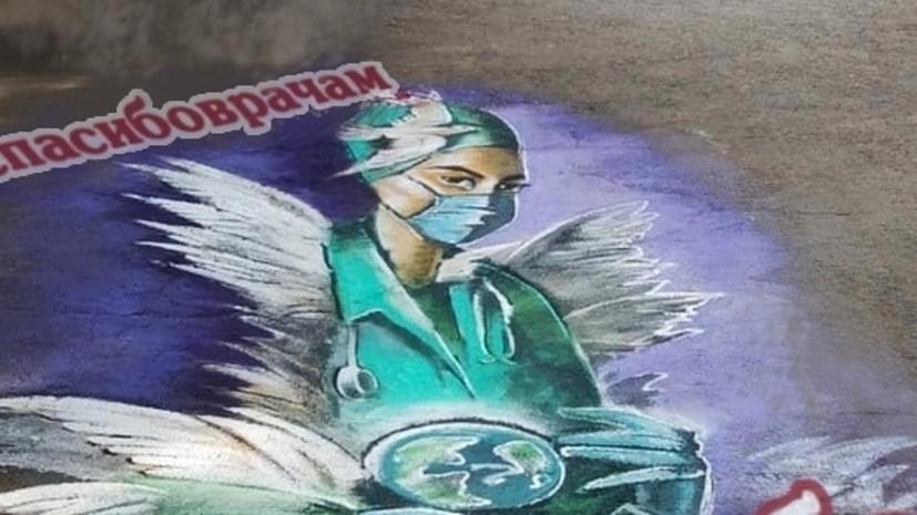 В Ялте появилась граффити-открытка с поздравлением медиков