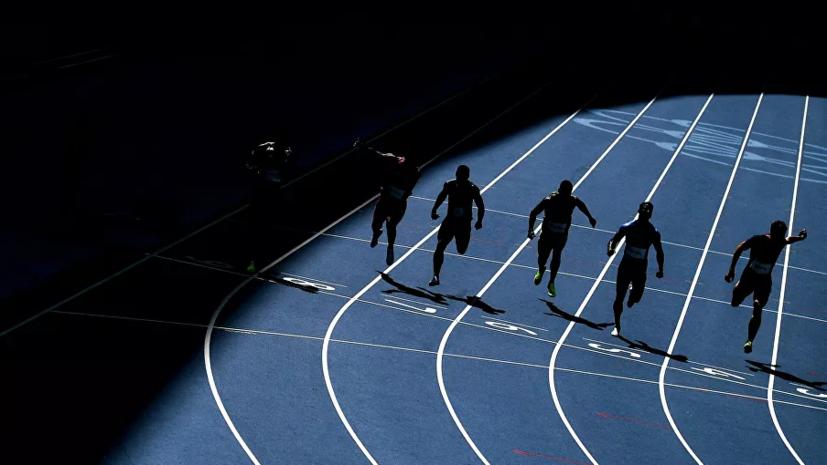 ВФЛА объявила дату начала тренировочных сборов российских легкоатлетов