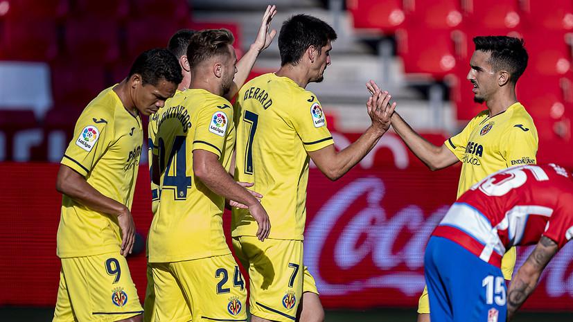 «Вильярреал» обыграл «Гранаду» в матче Примеры