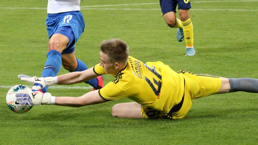 Голкипер «Ростова» установил рекорд РПЛ по числу сейвов