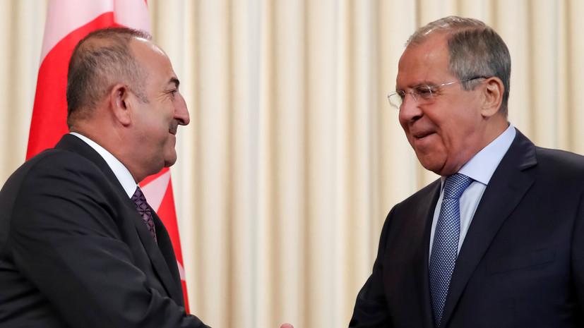В МИД России сообщили детали переговоров Лаврова и Чавушоглу