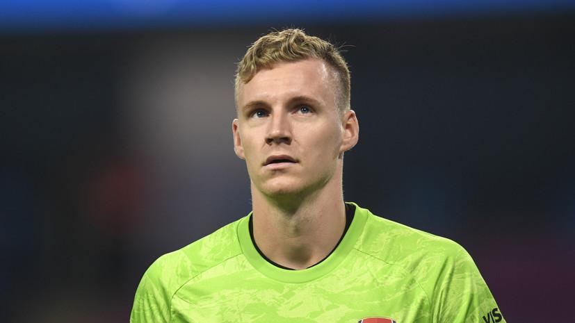 Вратарь «Арсенала» Лено получил травму в матче с «Брайтоном»