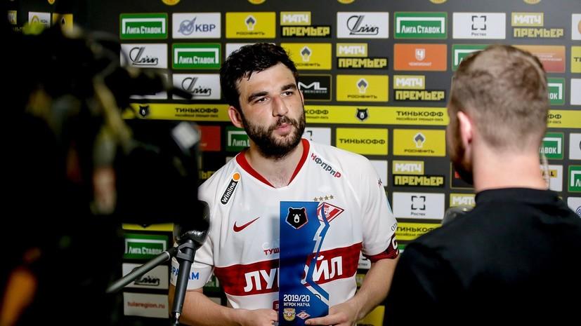 Джикия остался недоволен игрой «Спартака» в конце матча с «Арсеналом»