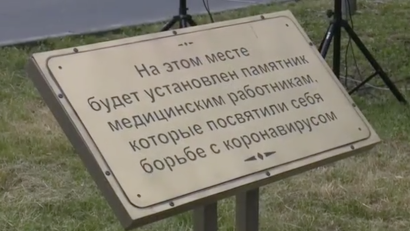 В Северной Осетии поставят памятник борющимся с коронавирусом медикам
