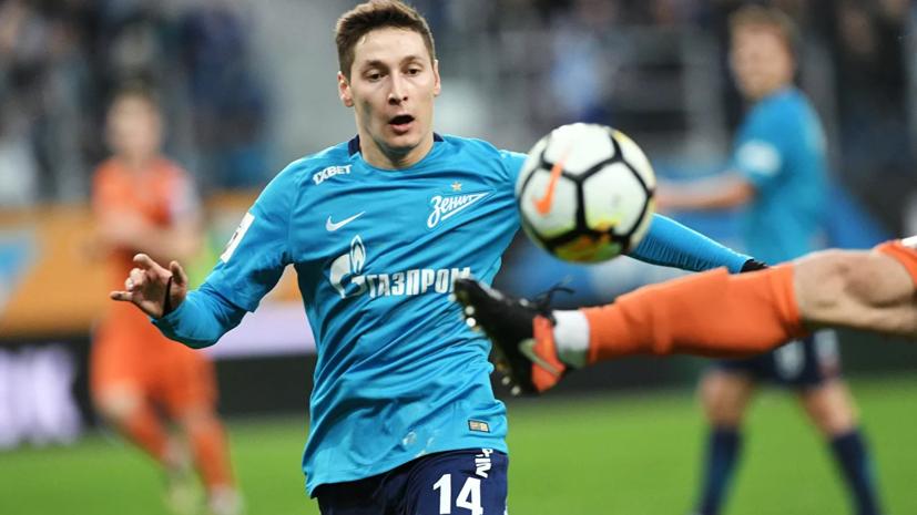 Кузяев прокомментировал первое попадание в стартовый состав «Зенита» с ноября 2019 года
