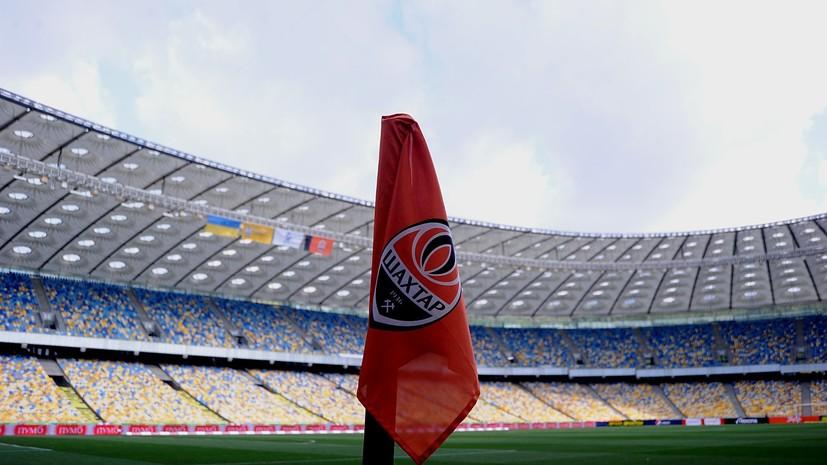 «Шахтёр» в 13-й раз стал чемпионом Украины по футболу