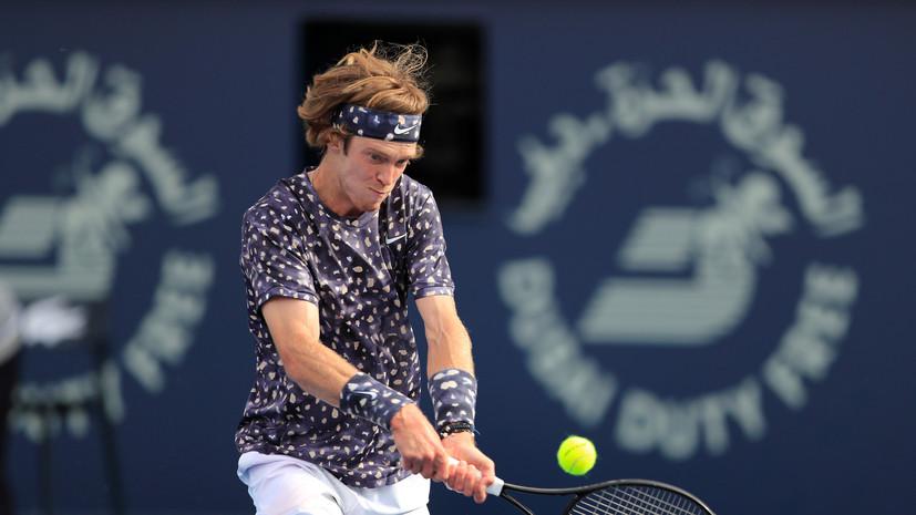 Рублёв обыграл Петровича в матче выставочного теннисного турнира в Хорватии