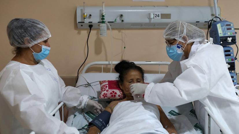 За сутки в Бразилии было выявлено 34 666 новых случаев COVID-19
