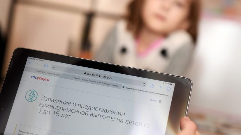 Названы самые популярные госуслуги в России в мае и июне