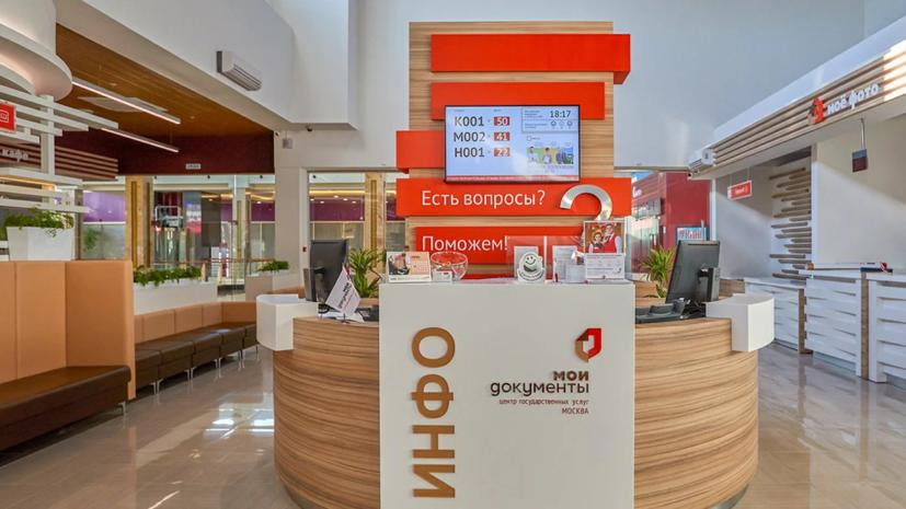 Центры госуслуг «Мои документы» начали принимать посетителей без записи