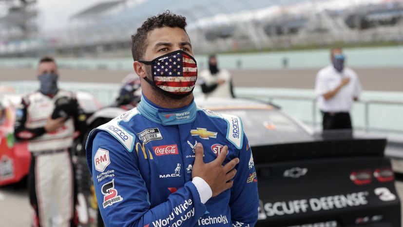 В боксах афроамериканского гонщика NASCAR обнаружили петлю для виселицы