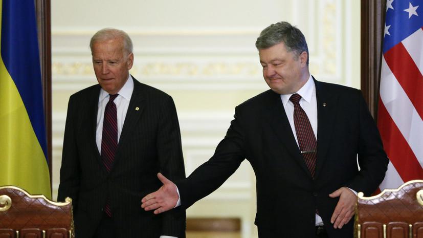 На Украине опубликовали новые записи «разговоров Порошенко и Байдена»