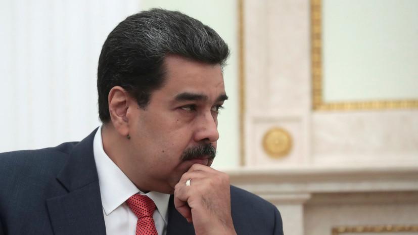 Мадуро заявил о готовности к диалогу с Трампом