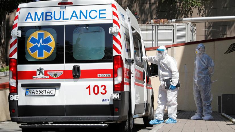 На Украине за сутки выявлено 833 случая коронавируса