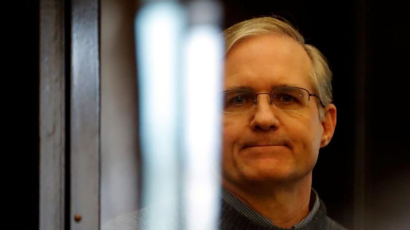 Осуждённый за шпионаж Пол Уилан отказался от обжалования приговора
